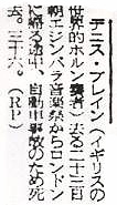 Obituary by Yomiuri, 2 September 1957
